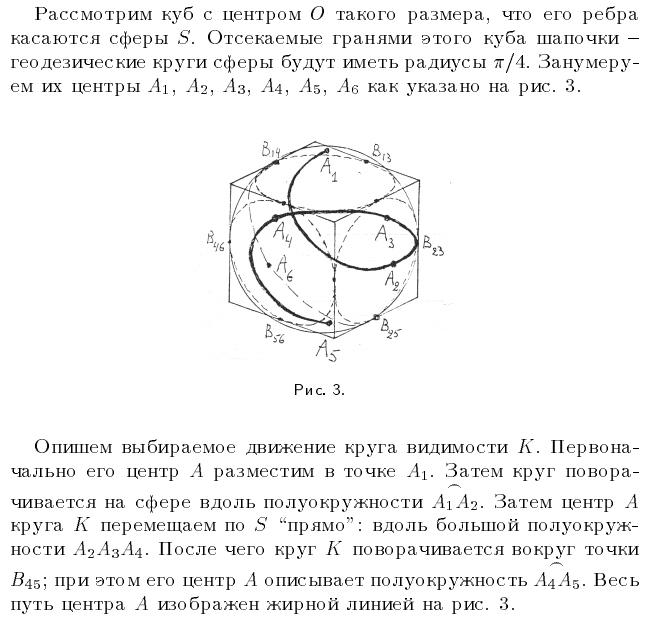 Zalgaller Fig. 3